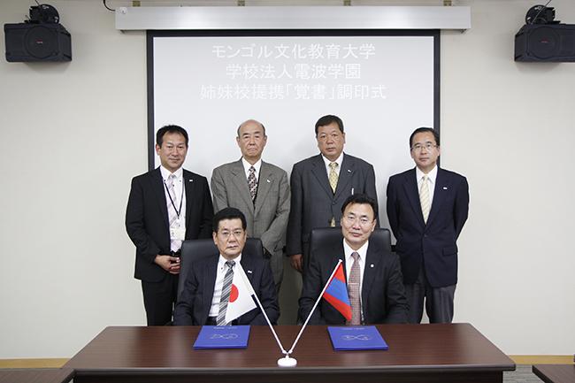 モンゴル文化教育大学調印
