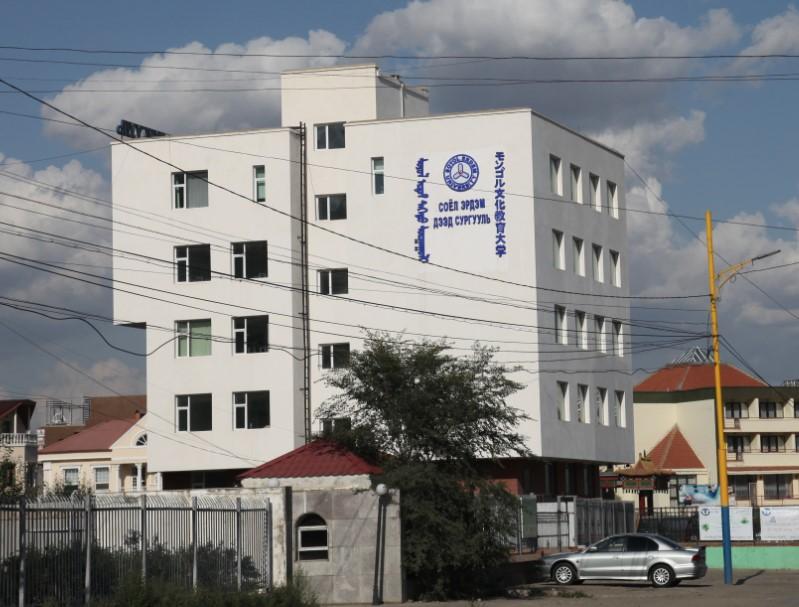 モンゴル文化教育大学