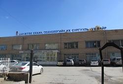 モンゴル国立科学技術大学